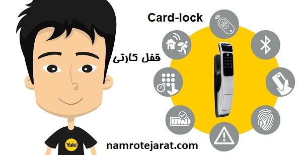 Card-lock
