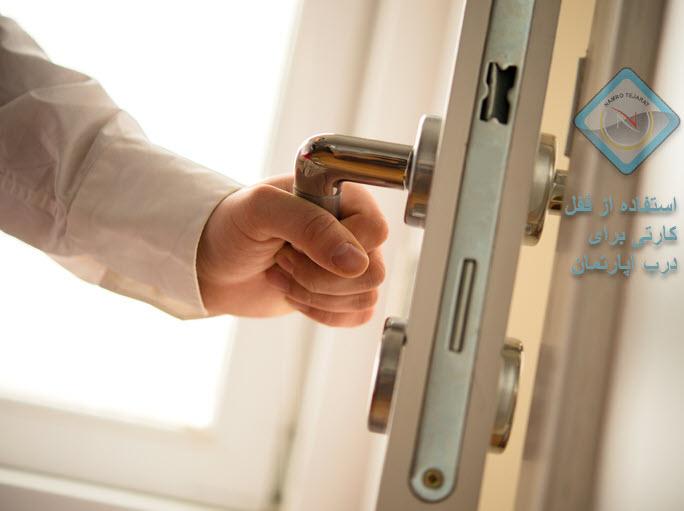 استفاده از قفل کارتی برای درب آپارتمان